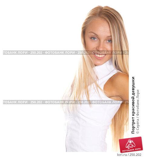 Портрет красивой девушки, фото № 250202, снято 24 сентября 2007 г. (c) Серёга / Фотобанк Лори
