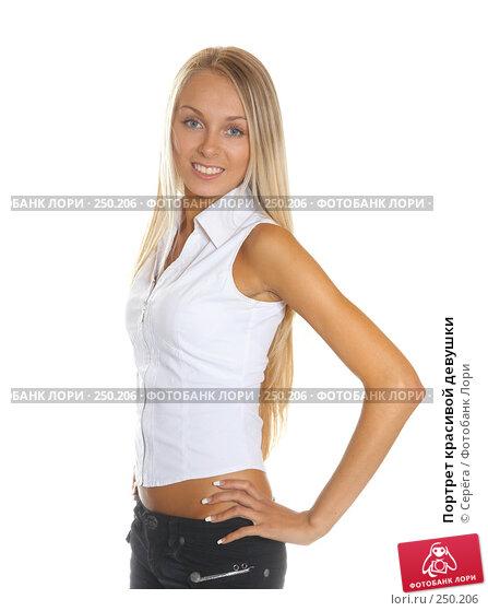 Портрет красивой девушки, фото № 250206, снято 24 сентября 2007 г. (c) Серёга / Фотобанк Лори
