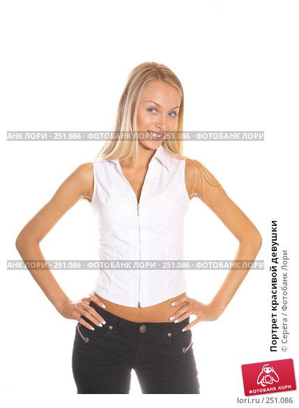 Портрет красивой девушки, фото № 251086, снято 24 сентября 2007 г. (c) Серёга / Фотобанк Лори