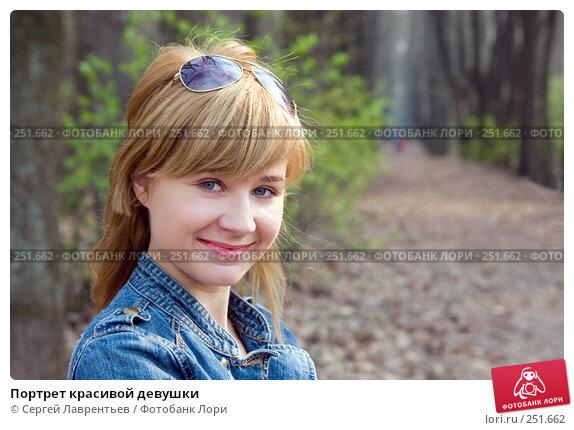 Портрет красивой девушки, фото № 251662, снято 12 апреля 2008 г. (c) Сергей Лаврентьев / Фотобанк Лори