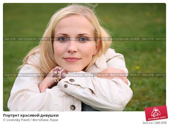 Портрет красивой девушки, фото № 260978, снято 23 января 2017 г. (c) Losevsky Pavel / Фотобанк Лори