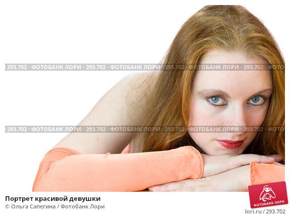 Портрет красивой девушки, фото № 293702, снято 19 апреля 2008 г. (c) Ольга Сапегина / Фотобанк Лори