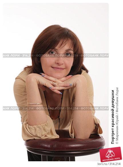 Портрет красивой девушки, фото № 314214, снято 20 декабря 2007 г. (c) Марюнин Юрий / Фотобанк Лори