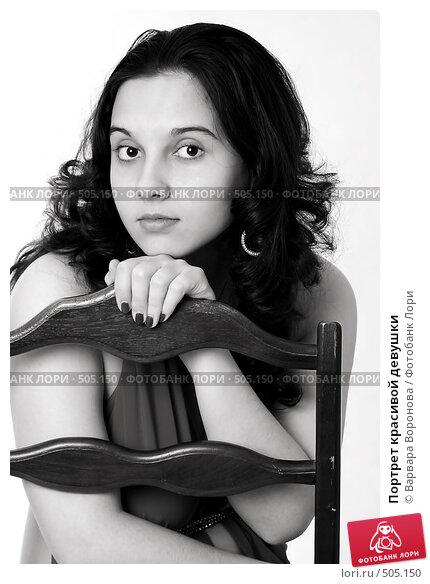Купить «Портрет красивой девушки», фото № 505150, снято 28 мая 2008 г. (c) Варвара Воронова / Фотобанк Лори