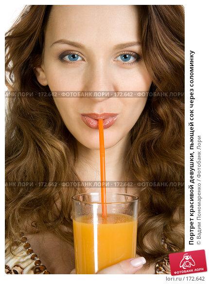 Портрет красивой девушки, пьющей сок через соломинку, фото № 172642, снято 23 декабря 2007 г. (c) Вадим Пономаренко / Фотобанк Лори