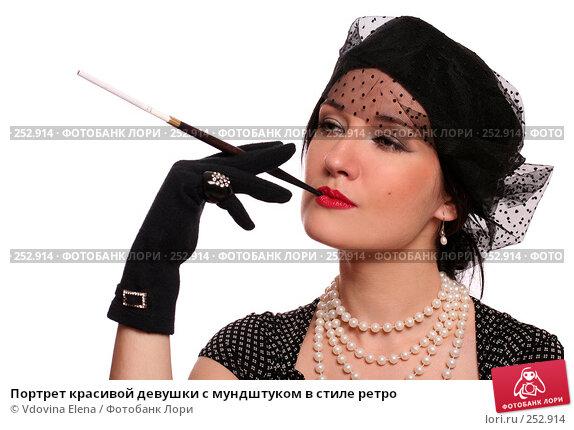 Портрет красивой девушки с мундштуком в стиле ретро, фото № 252914, снято 26 февраля 2008 г. (c) Vdovina Elena / Фотобанк Лори