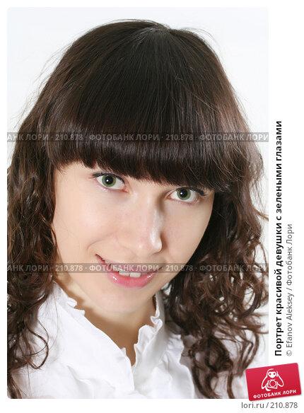 Портрет красивой девушки с зелеными глазами, фото № 210878, снято 23 января 2008 г. (c) Efanov Aleksey / Фотобанк Лори