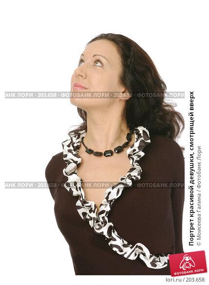 Портрет красивой девушки, смотрящей вверх, фото № 203658, снято 15 декабря 2007 г. (c) Моисеева Галина / Фотобанк Лори