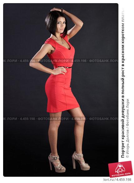Девушка в коротком платье в полный рост