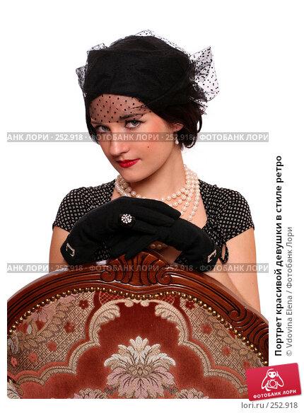 Купить «Портрет красивой девушки в стиле ретро», фото № 252918, снято 26 февраля 2008 г. (c) Vdovina Elena / Фотобанк Лори