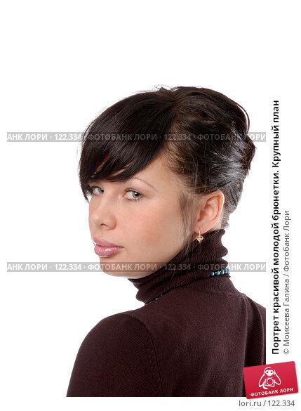 Портрет красивой молодой брюнетки. Крупный план, фото № 122334, снято 28 октября 2007 г. (c) Моисеева Галина / Фотобанк Лори