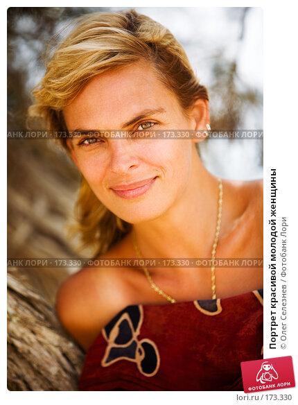 Портрет красивой молодой женщины, фото № 173330, снято 4 августа 2007 г. (c) Олег Селезнев / Фотобанк Лори
