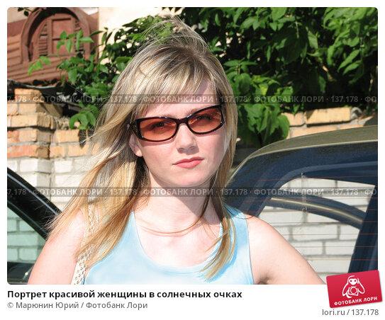 Портрет красивой женщины в солнечных очках, фото № 137178, снято 20 июня 2006 г. (c) Марюнин Юрий / Фотобанк Лори