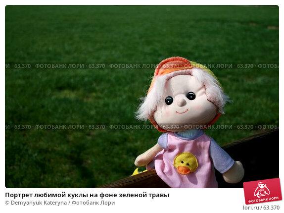 Портрет любимой куклы на фоне зеленой травы, фото № 63370, снято 2 апреля 2007 г. (c) Demyanyuk Kateryna / Фотобанк Лори