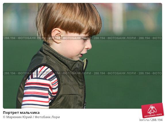 Портрет мальчика, фото № 288194, снято 27 апреля 2008 г. (c) Марюнин Юрий / Фотобанк Лори