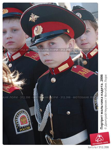 Портрет мальчика кадета. 2006, эксклюзивное фото № 312398, снято 28 марта 2007 г. (c) Дмитрий Неумоин / Фотобанк Лори