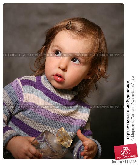 Портрет маленькой девочки, фото № 141118, снято 6 апреля 2007 г. (c) Морозова Татьяна / Фотобанк Лори