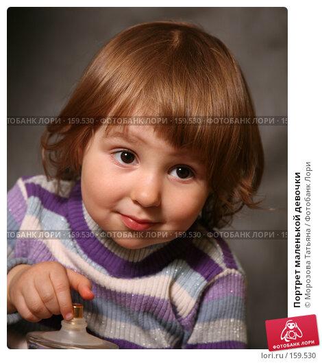Портрет маленькой девочки, фото № 159530, снято 6 апреля 2007 г. (c) Морозова Татьяна / Фотобанк Лори