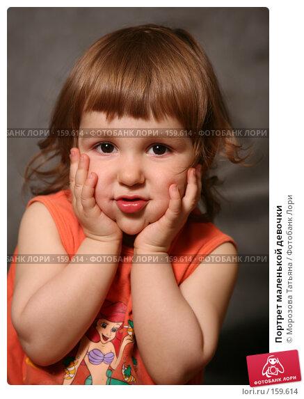 Портрет маленькой девочки, фото № 159614, снято 6 апреля 2007 г. (c) Морозова Татьяна / Фотобанк Лори
