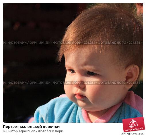 Портрет маленькой девочки, эксклюзивное фото № 291334, снято 3 мая 2008 г. (c) Виктор Тараканов / Фотобанк Лори