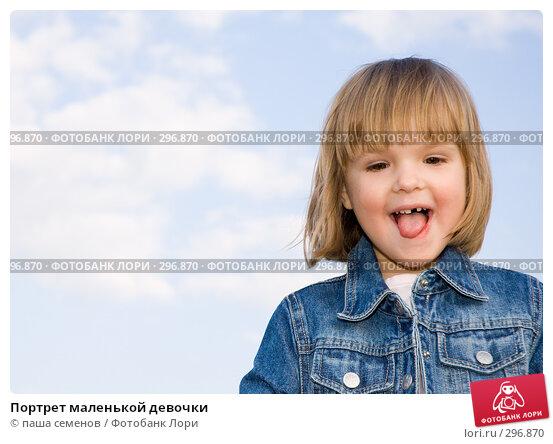 Портрет маленькой девочки, фото № 296870, снято 4 мая 2008 г. (c) паша семенов / Фотобанк Лори