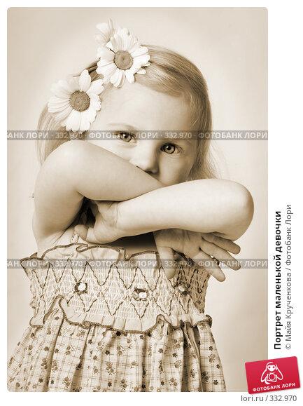 Портрет маленькой девочки, фото № 332970, снято 8 июня 2008 г. (c) Майя Крученкова / Фотобанк Лори