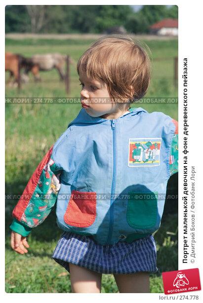 Портрет маленькой девочки на фоне деревенского пейзажа, фото № 274778, снято 3 июня 2006 г. (c) Дмитрий Боков / Фотобанк Лори