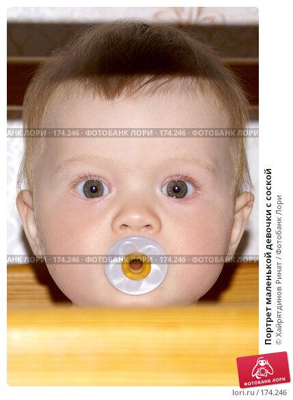 Купить «Портрет маленькой девочки с соской», фото № 174246, снято 18 июня 2007 г. (c) Хайрятдинов Ринат / Фотобанк Лори