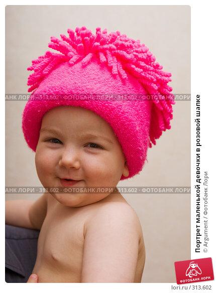 Портрет маленькой девочки в розовой шапке, фото № 313602, снято 2 марта 2008 г. (c) Argument / Фотобанк Лори