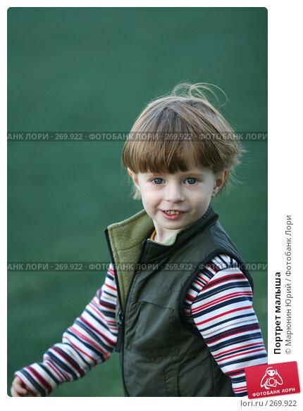 Купить «Портрет малыша», фото № 269922, снято 27 апреля 2008 г. (c) Марюнин Юрий / Фотобанк Лори