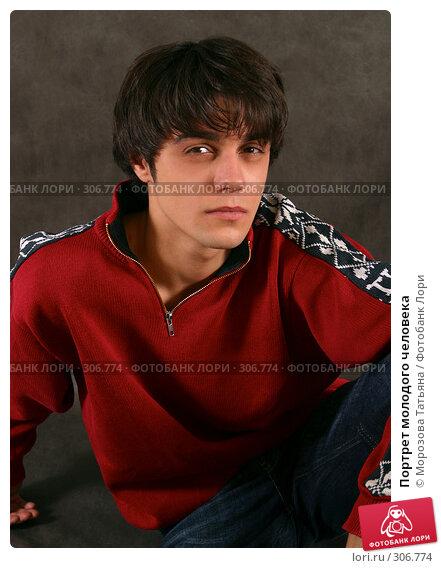 Портрет молодого человека, фото № 306774, снято 1 декабря 2005 г. (c) Морозова Татьяна / Фотобанк Лори