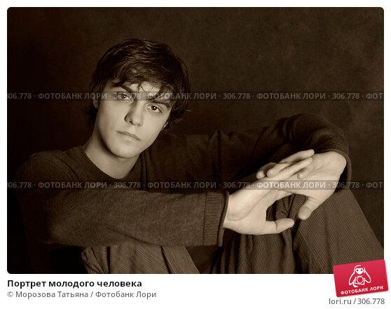Портрет молодого человека, фото № 306778, снято 1 декабря 2005 г. (c) Морозова Татьяна / Фотобанк Лори