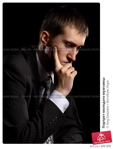 Купить «Портрет молодого мужчины», фото № 209478, снято 9 февраля 2008 г. (c) Serg Zastavkin / Фотобанк Лори