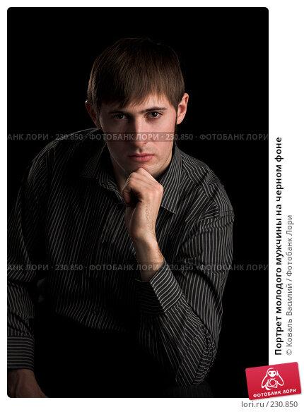 Портрет молодого мужчины на черном фоне, фото № 230850, снято 3 февраля 2008 г. (c) Коваль Василий / Фотобанк Лори