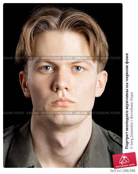 Купить «Портрет молодого мужчины на черном фоне», фото № 246546, снято 9 марта 2008 г. (c) Serg Zastavkin / Фотобанк Лори