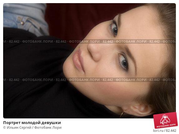 Портрет молодой девушки, фото № 82442, снято 12 февраля 2007 г. (c) Ильин Сергей / Фотобанк Лори