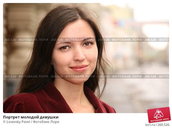 Купить «Портрет молодой девушки», фото № 260526, снято 26 апреля 2018 г. (c) Losevsky Pavel / Фотобанк Лори