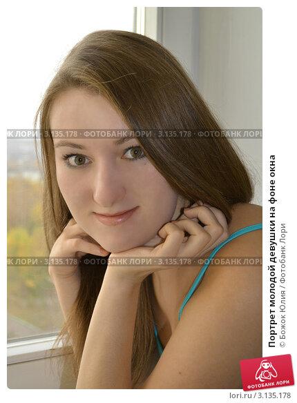 Портрет молодой девушки на фоне окна. Стоковое фото, фотограф Божок Юлия / Фотобанк Лори