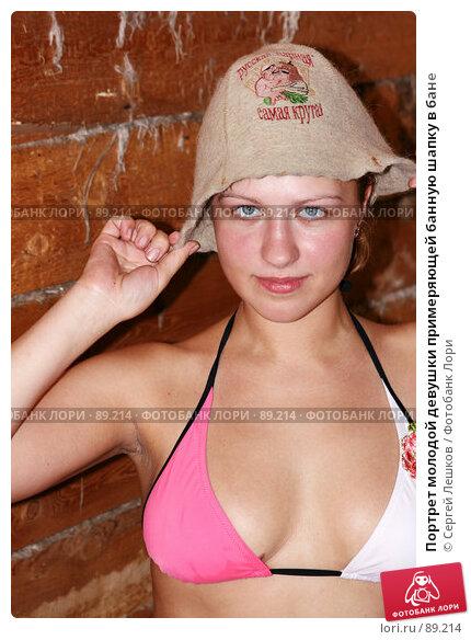 Портрет молодой девушки примеряющей банную шапку в бане, фото № 89214, снято 5 августа 2007 г. (c) Сергей Лешков / Фотобанк Лори
