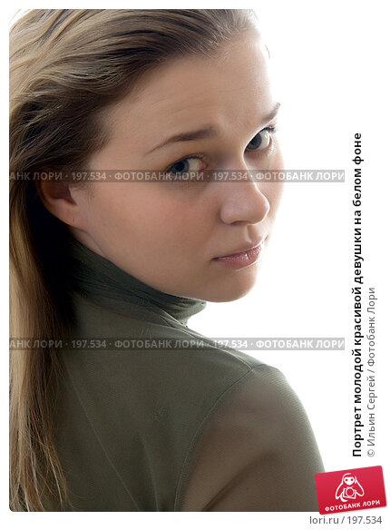Портрет молодой красивой девушки на белом фоне, фото № 197534, снято 7 февраля 2008 г. (c) Ильин Сергей / Фотобанк Лори