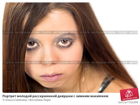Портрет молодой рассерженной девушки с зимним макияжем, фото № 112074, снято 29 октября 2007 г. (c) Ольга Сапегина / Фотобанк Лори