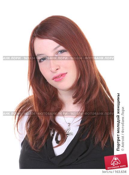 Портрет молодой женщины, фото № 163634, снято 22 декабря 2007 г. (c) Astroid / Фотобанк Лори