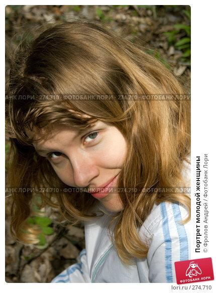 Купить «Портрет молодой женщины», фото № 274710, снято 20 апреля 2008 г. (c) Фролов Андрей / Фотобанк Лори
