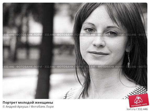Портрет молодой женщины, фото № 332446, снято 19 июня 2008 г. (c) Андрей Аркуша / Фотобанк Лори