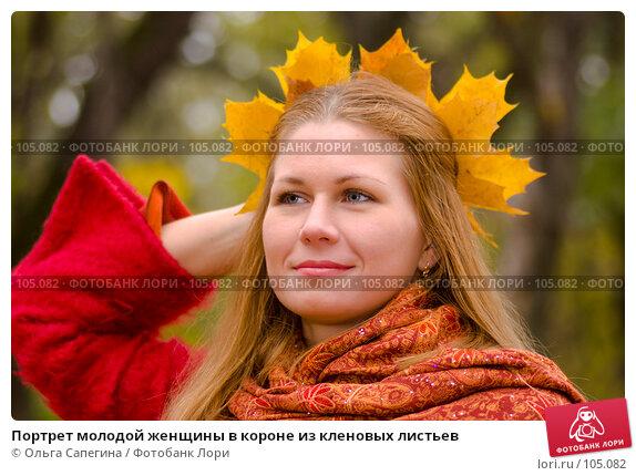 Портрет молодой женщины в короне из кленовых листьев, фото № 105082, снято 24 февраля 2017 г. (c) Ольга Сапегина / Фотобанк Лори