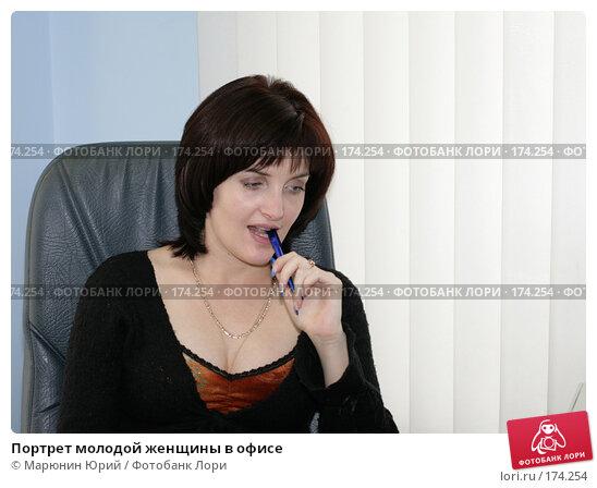 Портрет молодой женщины в офисе, фото № 174254, снято 21 декабря 2007 г. (c) Марюнин Юрий / Фотобанк Лори