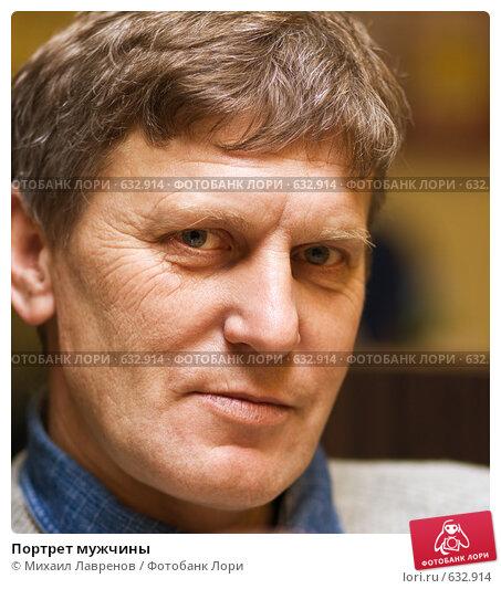 Купить «Портрет мужчины», фото № 632914, снято 7 декабря 2008 г. (c) Михаил Лавренов / Фотобанк Лори
