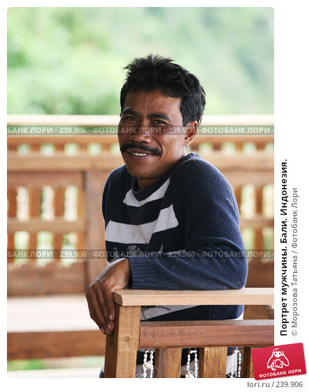 Портрет мужчины. Бали. Индонезия., фото № 239906, снято 24 февраля 2008 г. (c) Морозова Татьяна / Фотобанк Лори