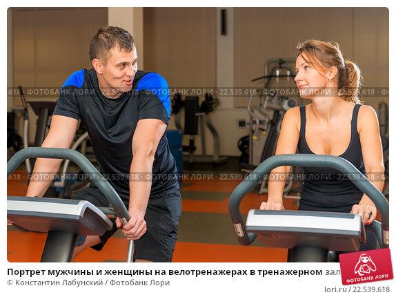 Портрет мужчины и женщины на велотренажерах в тренажерном зале. Стоковое фото, фотограф Константин Лабунский / Фотобанк Лори