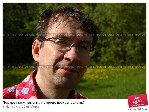 Портрет мужчины на природе (вокруг зелень), фото № 61554, снято 23 мая 2006 г. (c) Harry / Фотобанк Лори
